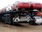 广州到威海小轿车私家车商务车专业托运