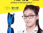 江西省爱大爱手机眼镜刺激眼周八大穴位芜湖市爱大爱手机眼镜