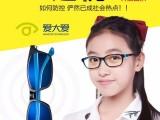 安阳市爱大爱稀晶石手机眼镜 眼镜刺激眼周八大穴位