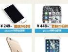 苹果 小米 魅族华为 三星 售后换屏维修 上门服务
