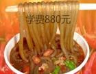 惠州哪里有烤面筯 葱油饼 酱香饼 炸酱面 热干面技术学