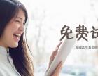 郑州葡萄牙语培训-网络教学