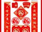 2018年新品春节对联 福字套印LOGO 狗年对联 免费寄样