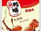 湖南永和食品食为先诚招代理商