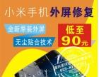 重庆小米2/3/4/5/红米系列屏幕维修换外屏总成