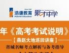 """河北省2017年高考考试说明解读""""燕赵大地巡回讲座"""""""
