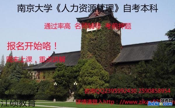 南京哪里有比较正规的自考培训