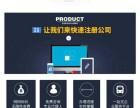 南京市白下区快速注册公司,工商变更,税务报道,代账价格优惠