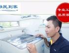 专业家政保洁上门服务 擦玻璃、开荒整保、清洗家电等