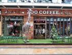 zoo coffee动物园咖啡加盟总部 动物园咖啡加盟电话