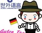 世外語言,德國留學申請前20名學校,快來報名吧