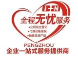 天津市北辰区商标注册,商标转让一站式服务