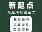 濮阳平面淘宝美工设计零基础培训班、店铺优化运营管理