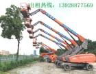 惠州龙门一带租赁折叠臂高空作业车 可弯曲式高空车租赁
