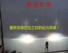 荆州明途灯改大众凌度改装升级Q5双光透镜。