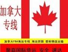 加拿大海运拼箱加拿大海加派货代