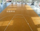篮球馆枫木A级运动木地板厂家价格 进益求精