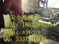 广州皮薄馅大鲜美【千里香馄饨】舌尖小吃技术培训