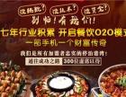 火炉岛加盟韩式烤肉店加盟费