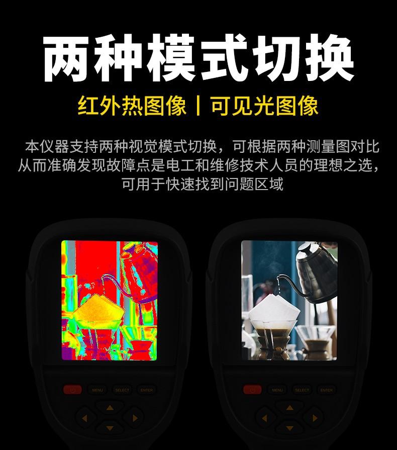 广州红外线热成像仪工业高精度测温热像夜视热感地暖检测仪