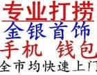 济南高新区打捞手机专业工具打捞舜泰广场软件园专业打捞手镯