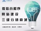 重庆微信小程序定制开发营销推广