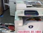 哈尔滨专业复印机、一体机出租租赁 价格就是低