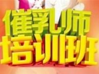 贵州源安康(催乳产康母婴护理系统培训班)23号开班通知!
