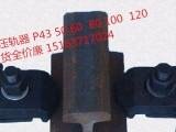 山东P43压轨器,50钢轨专用压轨器,轨道压板低价
