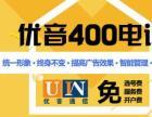 400电话办理,998元/年,大品牌值得信赖