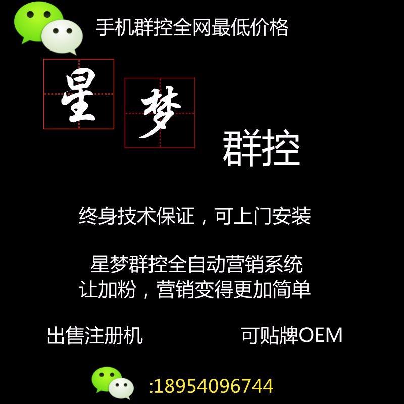 星梦手机群控系统 可做OEM贴牌 终生产品售后