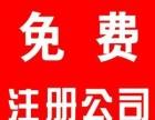 北京公司注册 房山公司注册0元起送代理记账