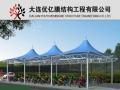丹东张拉膜结构制作公司:汽车棚,景观棚,看台棚