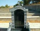 永安公墓 风水圣地