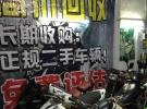 出售各种摩托车 代步车低至几百元面议