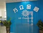 深圳北站社保贷,芝麻分贷,车贷,正规银行贷款,有无工作均可