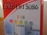 108建筑胶粉厂家价格108浓缩粉供应价格