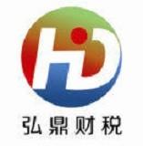 德州弘鼎财税专业代理记账 纳税申报