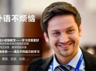 昆山新概念英语培训班 英语零基础培训班
