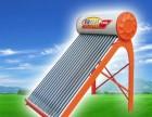 合肥经开区(热水器)太阳能维修电话