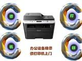 朝阳打印机兄弟 联想 爱普生 惠普 三星 佳能打印机维修