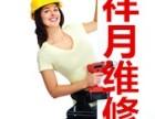 上海售后维修 完美的服务 推荐商家