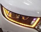 乌鲁木齐汽车灯光改装氙气大灯双光透镜LED大灯总成