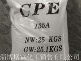 氯化聚乙烯批发商|大量供应优惠的氯化聚乙烯