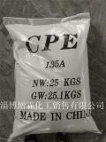 氯化聚乙烯供应-淄博氯化聚乙烯批发供应