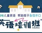 杭州少儿英语辅导班哪家好 看家长心路历程怎么说