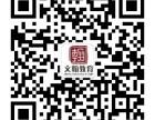 南宁文翰教育 零基础特惠日语暑假班