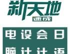 杨家坪石桥铺大渡口白市驿零基础学办公文秘电脑设计速成在哪?