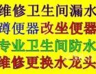 李沧区李村维修卫生间渗漏 卫生间改造 蹲便改座便