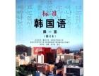 喜欢看韩剧想要去韩国游玩山木教您纯正韩语 !
